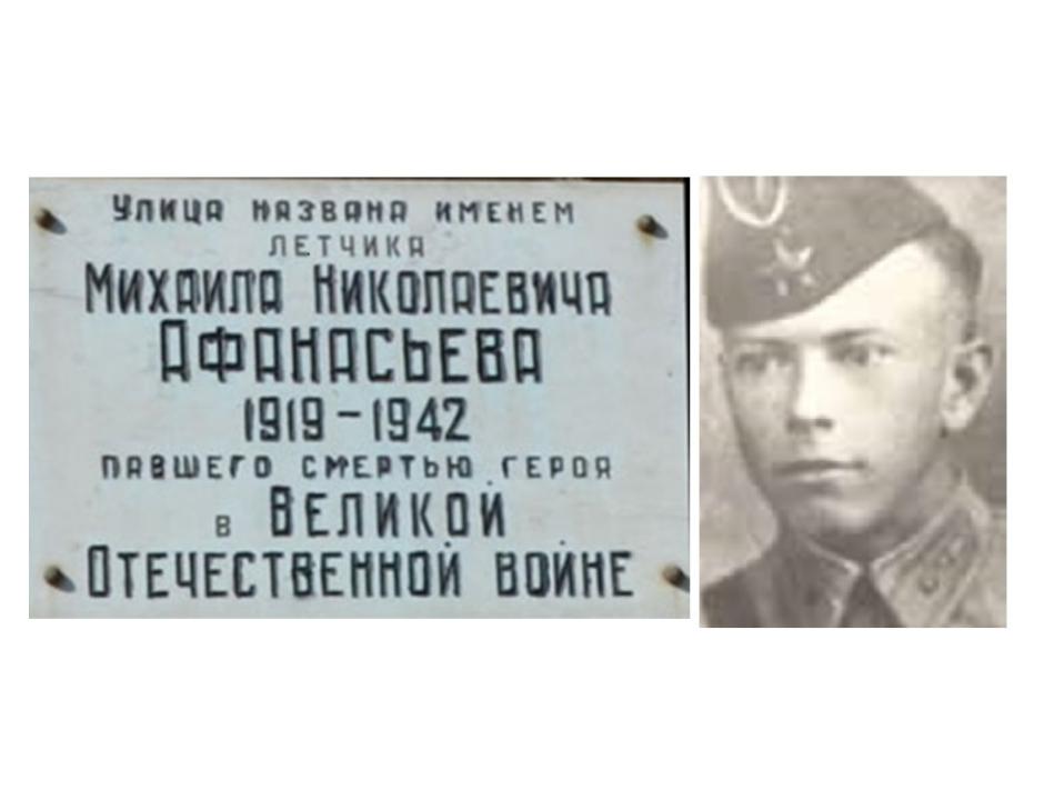 О летчике-герое Михаиле Афанасьеве