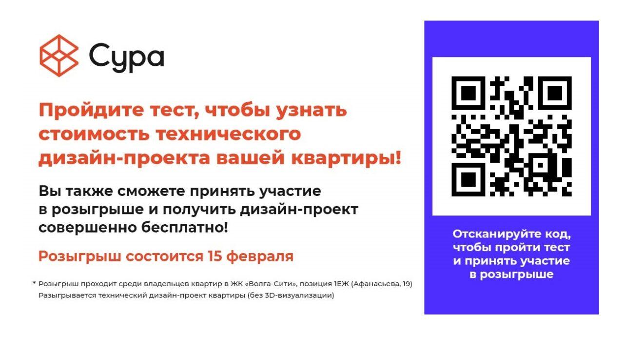 Розыгрыш от партнера проекта — отделочной компании «СУРА»