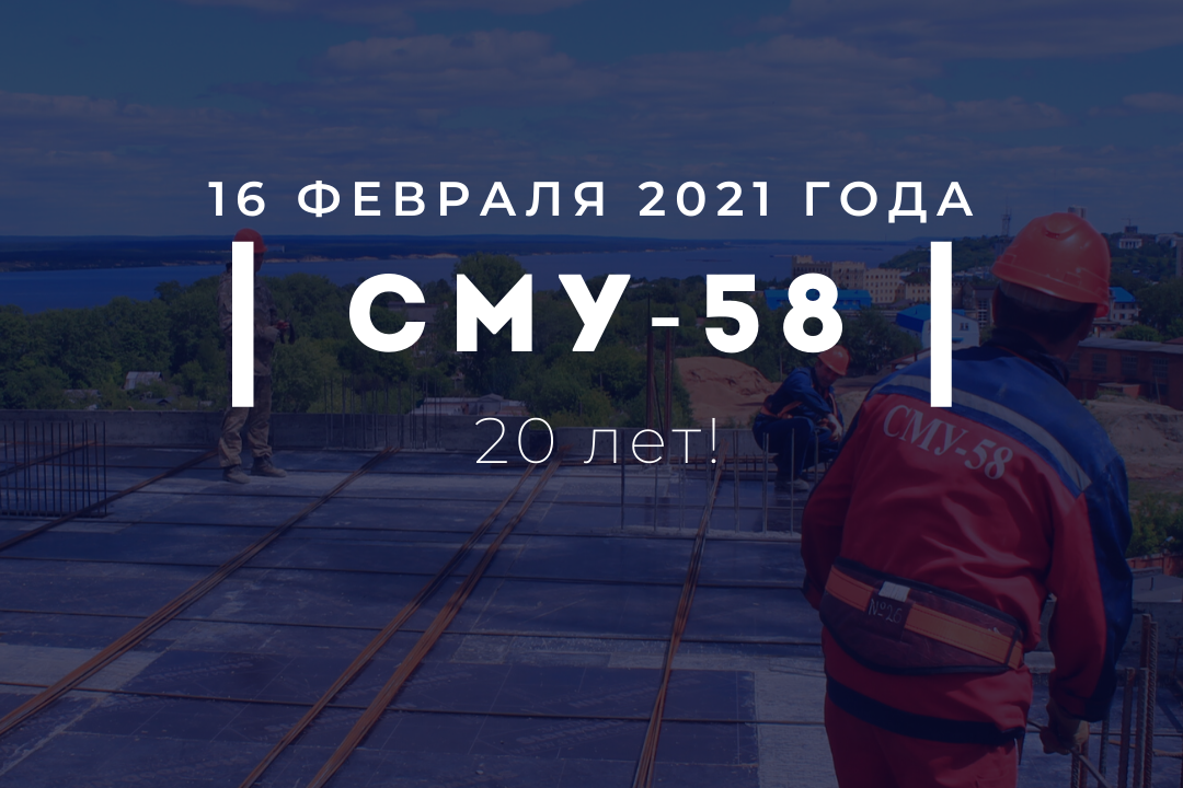 СМУ-58 исполнилось 20 лет!